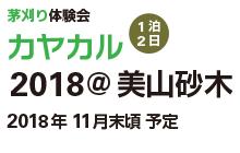 茅刈り体験会 カヤカル2018@美山砂木